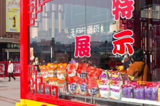 kínai bolt (kínai bolt)