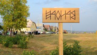 Markaz, 2011. szeptember 23. A felavatott rovásírásos helységnévtábla Markazon. MTI Fotó: H. Szabó Sándor