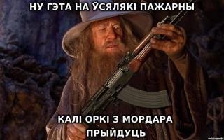 gandalf for president 1 (gandalf, fehéroroszország, )