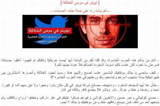 iszlám állam, twitter, fenyegetés (iszlám állam, twitter, fenyegetés)