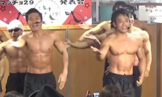 japán macsó banda (Array)