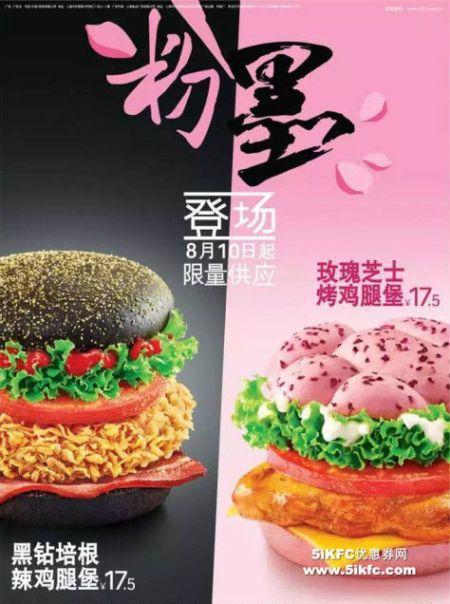 KFC China burger (Array)