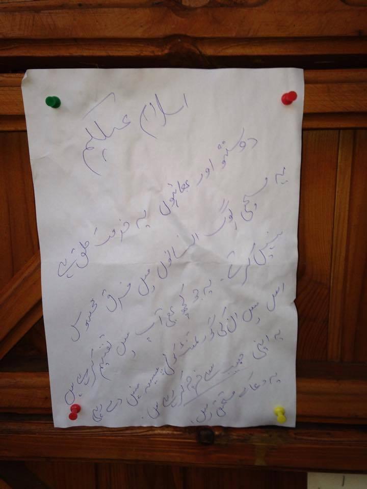 migránsok hálája urdu (Array)