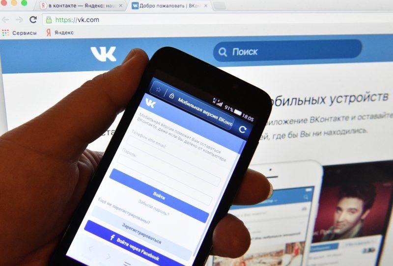 3032940 02/18/2017 Vkontakte social media page as seen on a smartphone screen. Natalia Seliverstova/Sputnik
